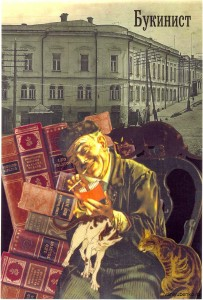 """Иллюстрация к рассказу """"Букинист"""""""