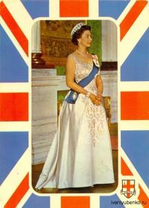 Её Величество Королева Елизавета.