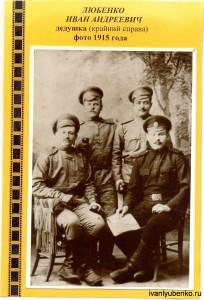 На первой мировой. Турецкий фронт. Каптенармус Любенко .И. А.