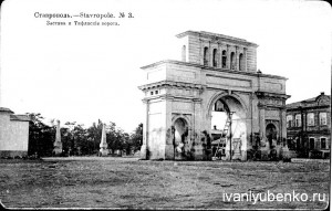 Тифлиские ворота, Ставрополь.