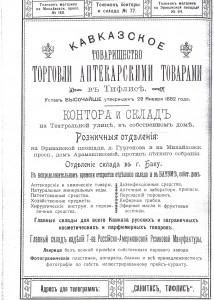 рекламное объявление -1901 г.