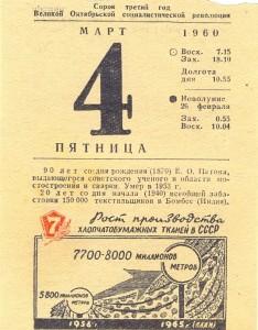 Календарь за 1960