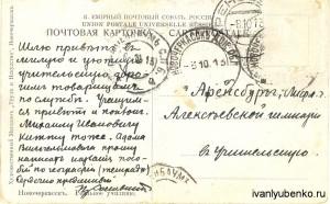 Новочеркасск, реальное училище (оборот).
