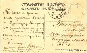 Вятка, Петербургский вокзал (оборот).