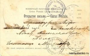 Воронеж, вид с реки (оборот).