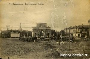 Ярмарочная площадь с Триумфальной аркой.