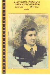 Мама 1945 г.