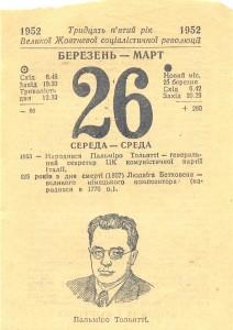 Календарь 1952