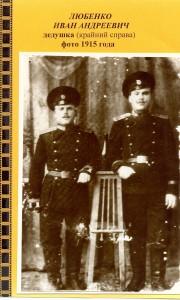 И.А. Любенко на службе в 1-ом Кавказском стрелковом Великого Князя Михаила Николаевича полку