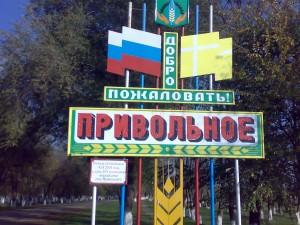 село Привольное