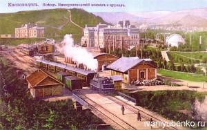 Кисловодск. Поезд.Минераловодский вокзал и Курзал.