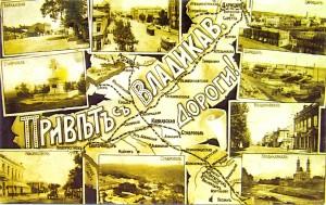 Владикавказская железная дорога.
