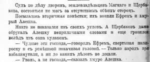 """Начало 1914 года, опубликовано в """"Русской мысли"""", этюд П.Романова """"Суд""""."""