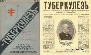"Журнал ""Туберкулёз"""