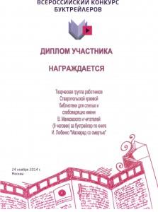 Наградной диплом Всероссийского конкурса буктрейлеров