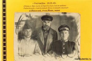 Счастливая встреча после победы. И.А. Любенко с сыновьями.