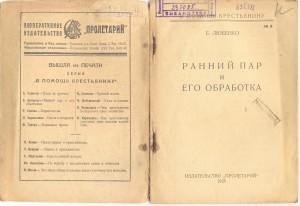 """Б.Любенко """"Ранний пар и его обработка""""."""