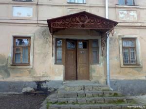 Двери бывшего сиротского приюта