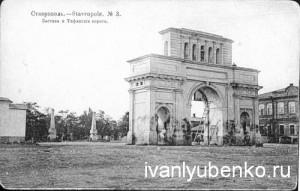 Тифлисские ворота, Ставрополь.