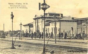Вятка, Петербургский вокзал.