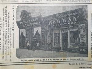 Воронцовская улица №8 и №10.