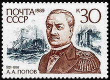 Почтовая марка, выпущенная в память адмирала А.А.Попова в 1989 году