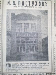 Ставрополь. Магазин Пастухова на Николаевском проспекте.