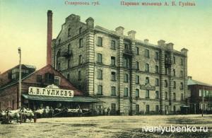 Мельница А.Б.Гулиева в г.Ставрополе.