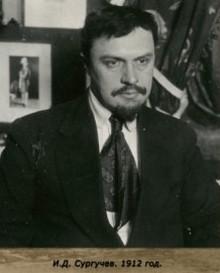 И.Д. Сургучёв