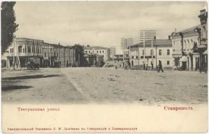 Старый Ставрополь. Улица Театральная.